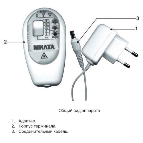 Аппарат лазерной терапии Милта-Ф-5 А (7-9 Вт)