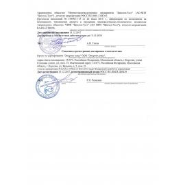 Декларация о соответствии от 15 декабря 2017 года Аппарат магнито-ИК-свето-лазерный терапевтический «МИЛТА-Ф-5» по ТУ 9444-004-17613540-2015 с принадлежностями