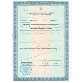 Лицензия № ФС-99-04-001243 от 17.04.2014 Федеральной службы по надзору в сфере здравоохранения на осуществление деятельности по производству и техническому обслуживанию медицинской техники