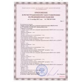 Регистрационное удостоверение № ФСР 201/13707 от 21 сентября 2012 года Федеральной службы по надзору в сфере здравоохранения и социального развития Российской Федерации на аппарат «МИЛТА-Ф-5-01»