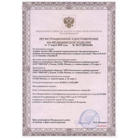Регистрационное удостоверение № ФСР 2009/0484 от 17 марта 2009 года Федеральной службы по надзору в сфере здравоохранения и социального развития Российской Федерации на аппарат «МИЛТА-Ф-8-01»